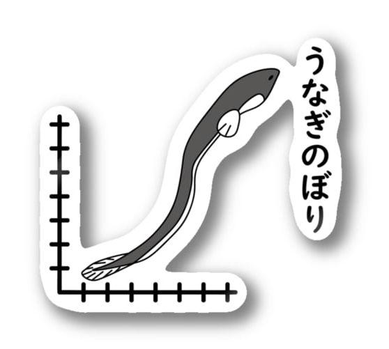 うなぎのぼり.jpg