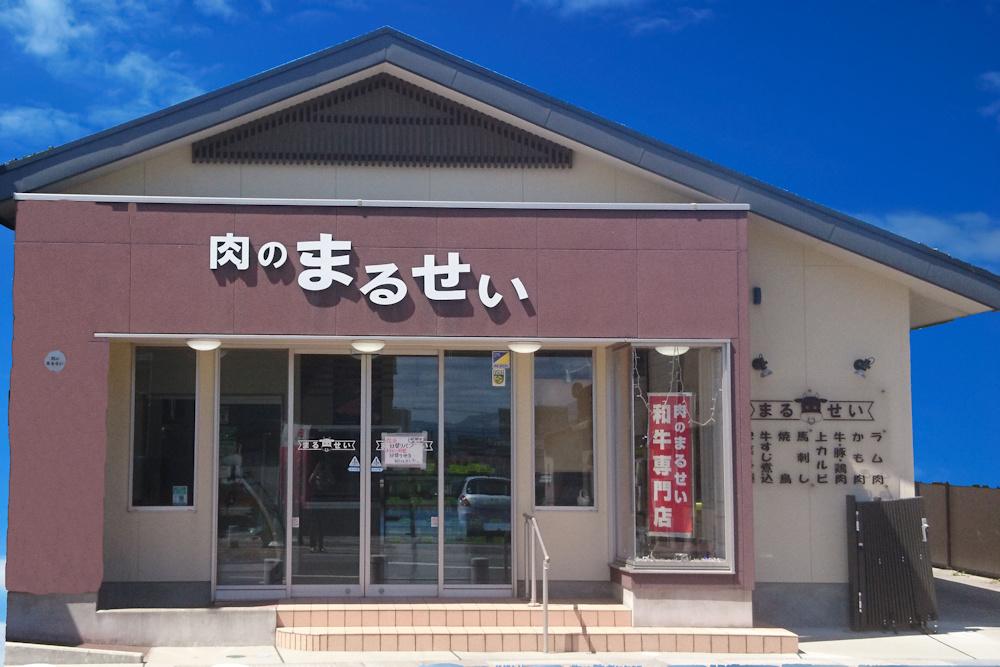 まるせい肉店店風景03.JPG