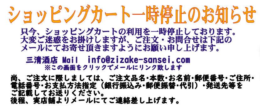 カート利用停止のお知らせ2.jpg