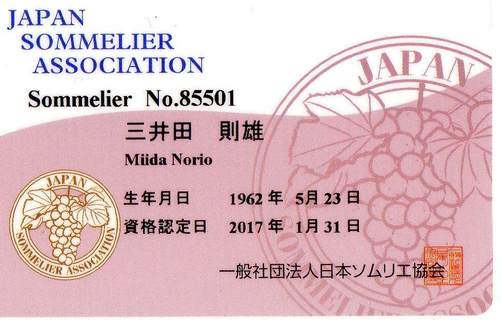 ソムリエ認定カード.jpg