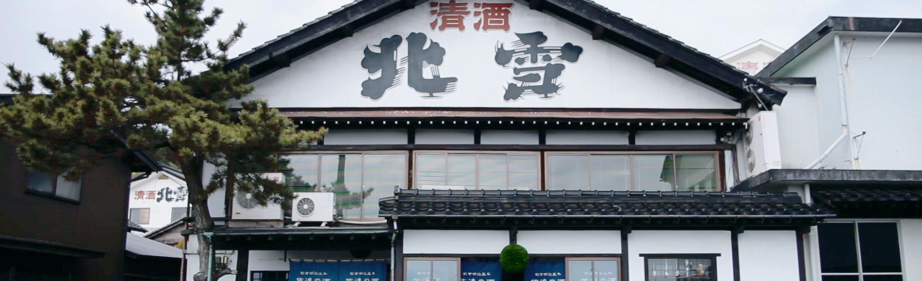 北雪酒造01.jpg
