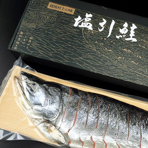 永徳塩引鮭.jpg