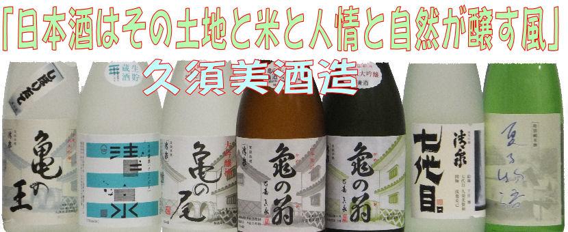 表紙久須美酒造05.jpg