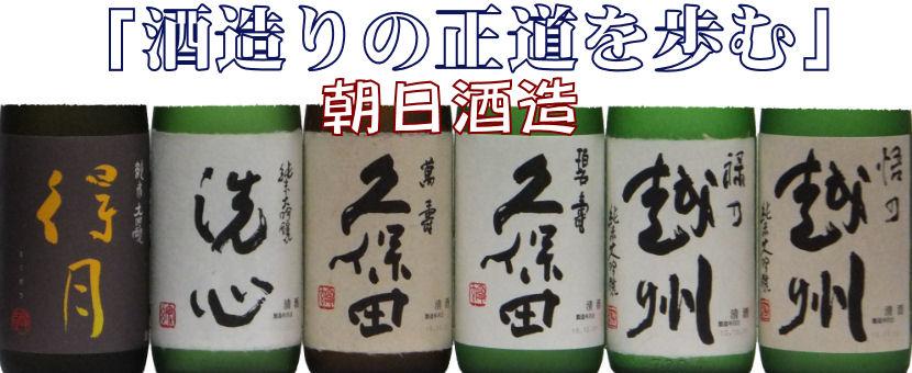 表紙朝日酒造01.jpg