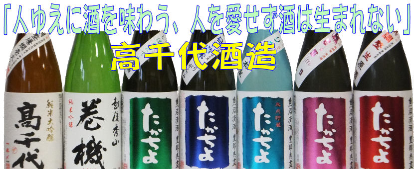表紙高千代酒造02.jpg