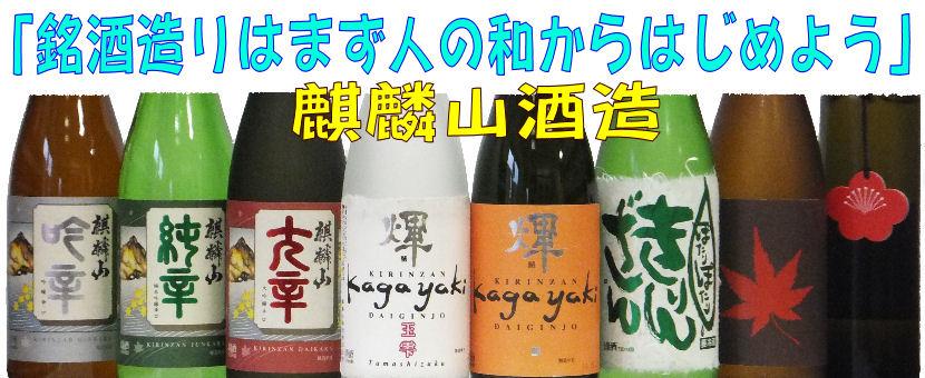 表紙麒麟山酒造3.jpg
