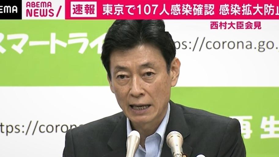 西村大臣会見.jpg