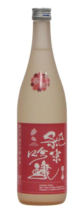 越の誉春酒01waku.jpg