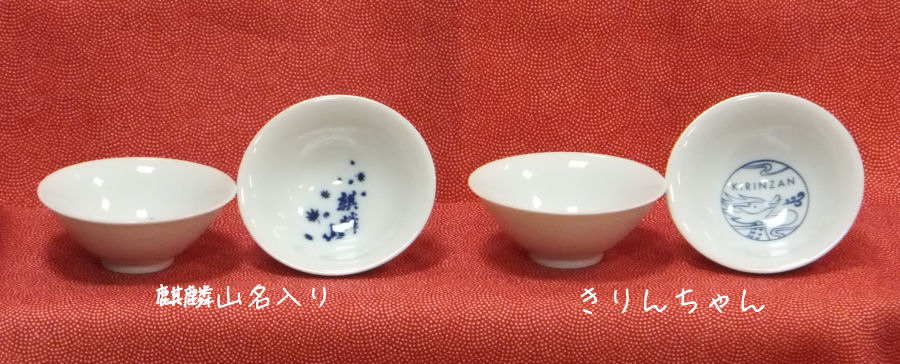 麒麟山平盃2種01.jpg