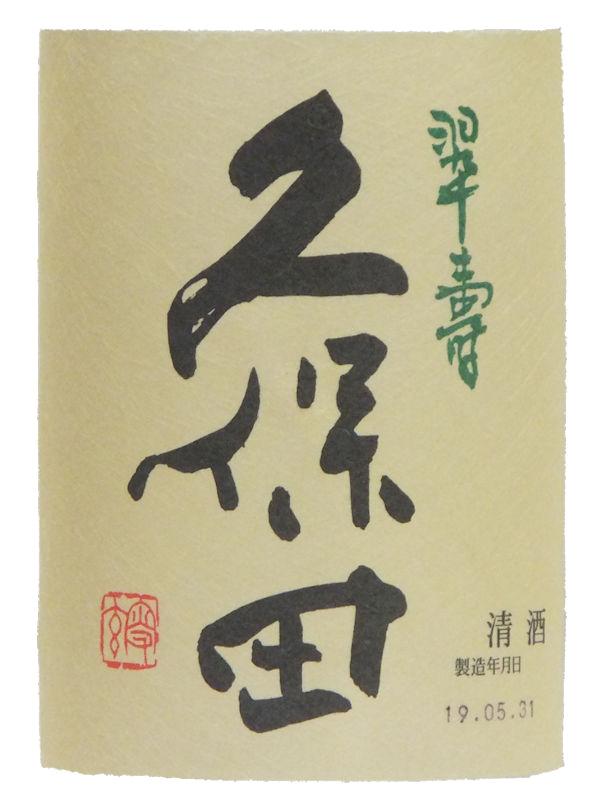 2019久保田翠寿01ラベル.jpg