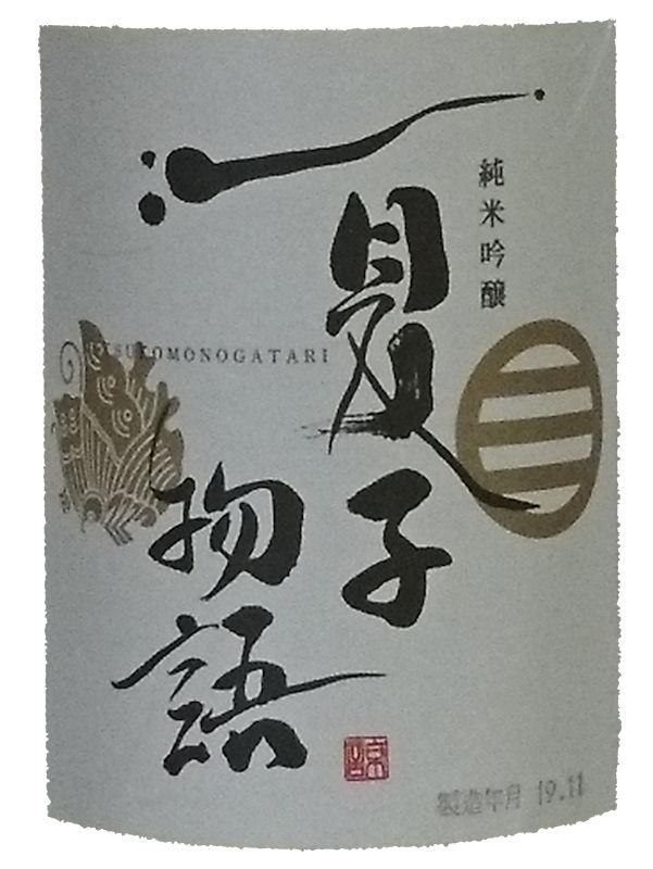 2019夏子物語純米吟醸しぼりたて01ラベル.jpg