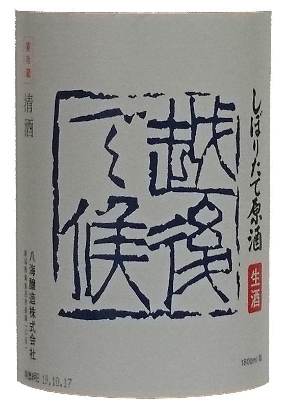 2019青越後01ラベル.jpg