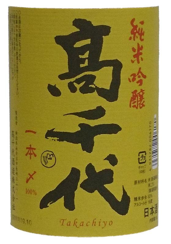 2019高千代一本〆純米吟醸新潟限定01ラベル.jpg