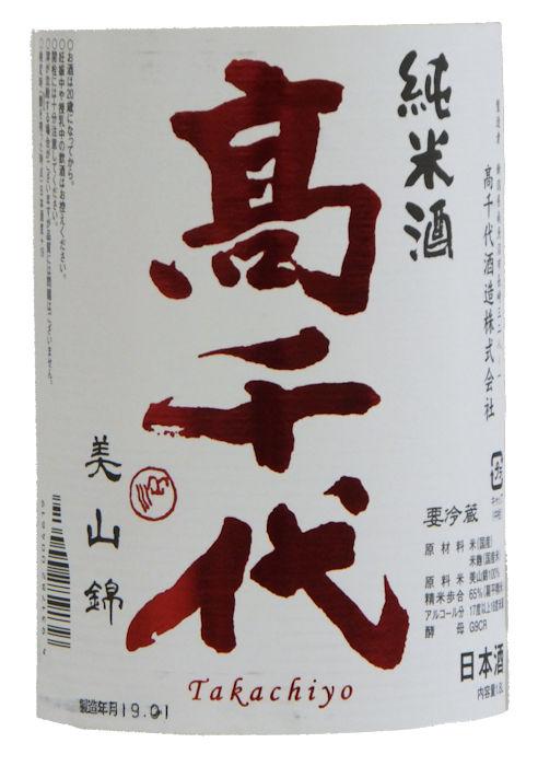 2019高千代美山錦辛口しぼりたて+1901ラベル.jpg