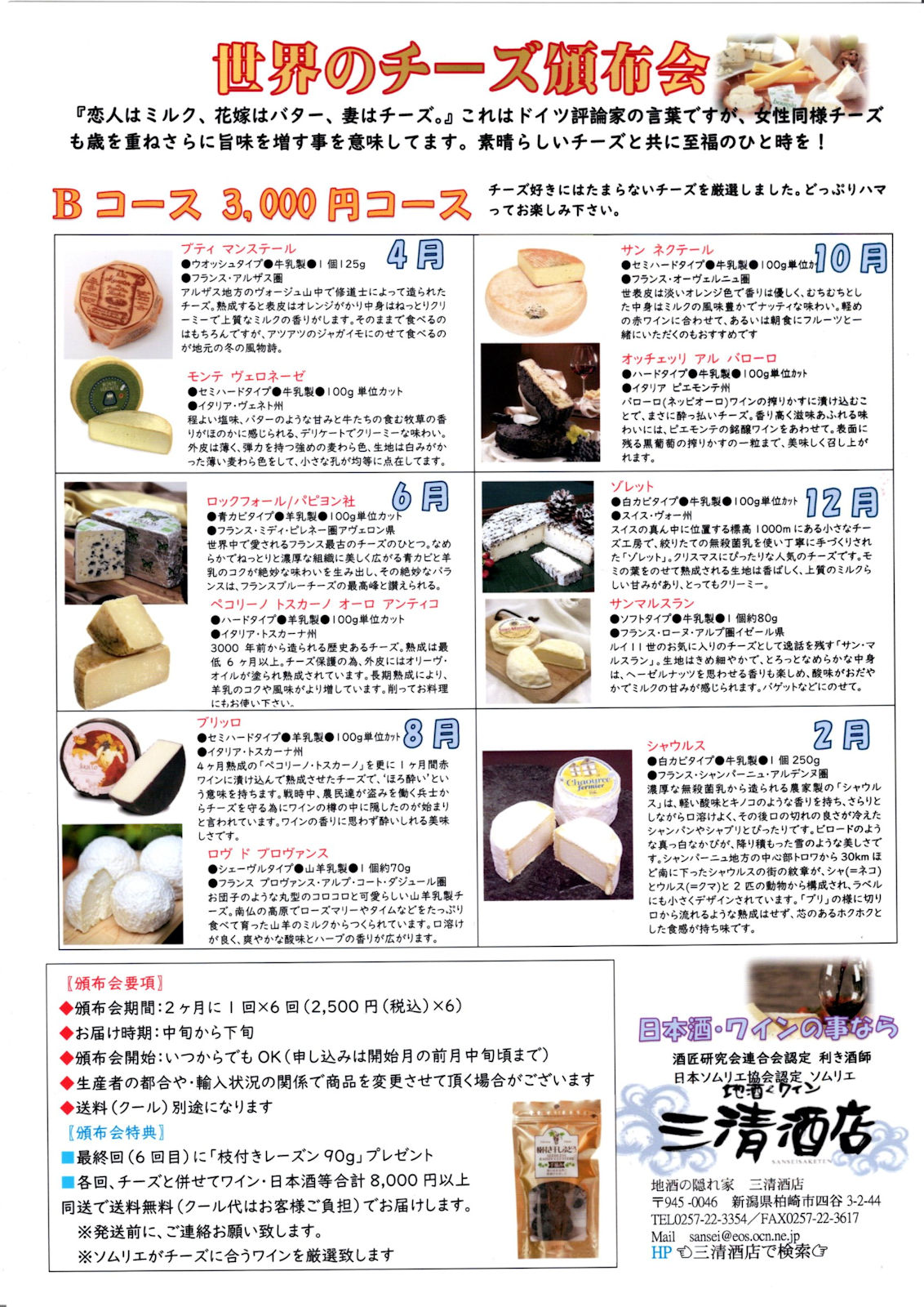 2020チーズ頒布会B03.jpg