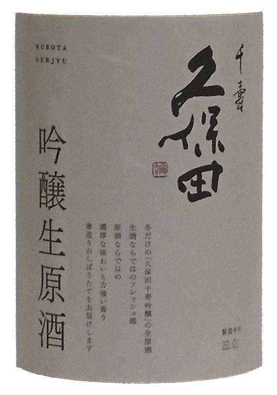 2020久保田千寿生原酒01ラベル.jpg