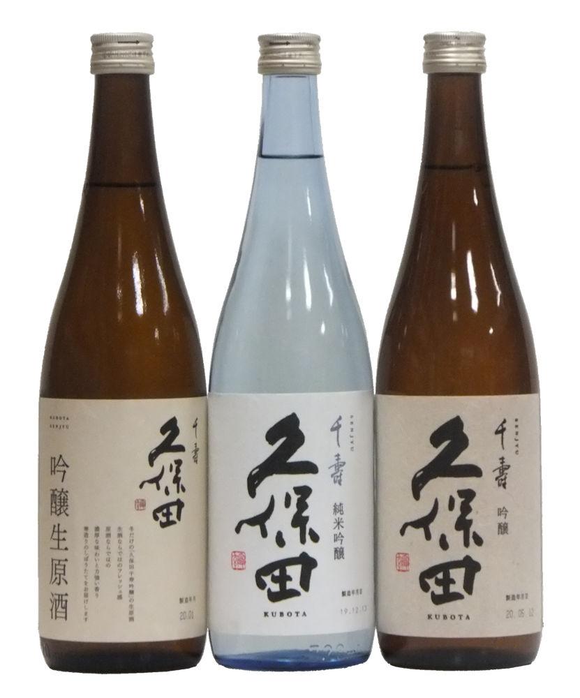 2020久保田千寿3種セット.jpg