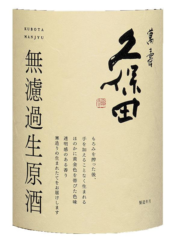 2020久保田萬寿無濾過原酒ラベル.jpg