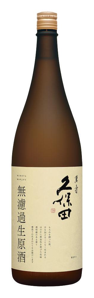 2020久保田萬寿無濾過原酒01waku.jpg