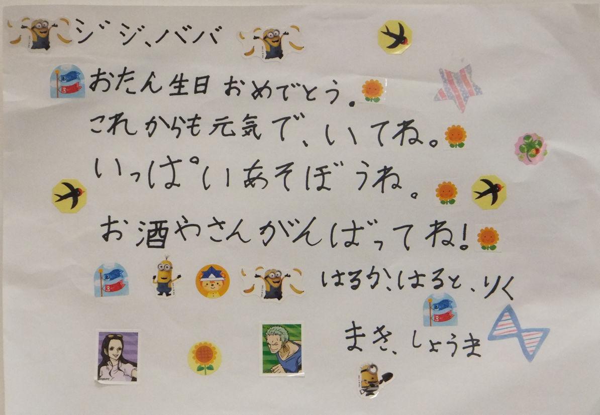 2020陽斗・琉空メッセージ02.jpg