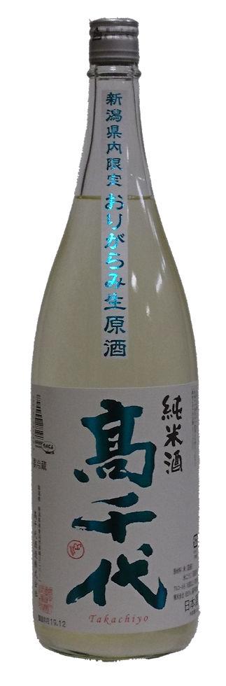 2020高千代純米おりがらみ新潟限定waku.jpg