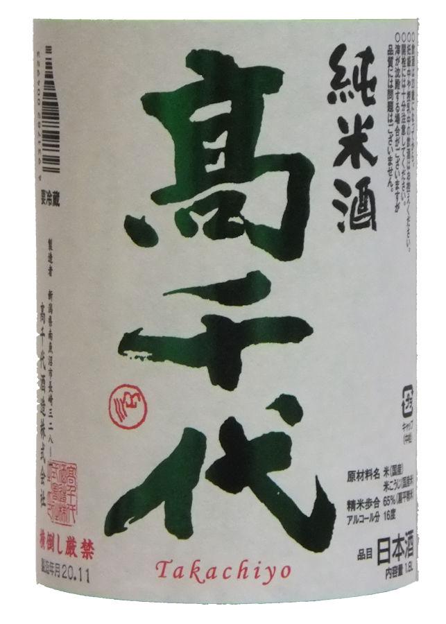 2020高千代純米しぼりたてラベル.jpg