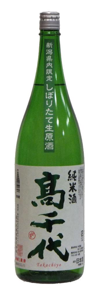 2020高千代純米しぼりたてwaku.jpg