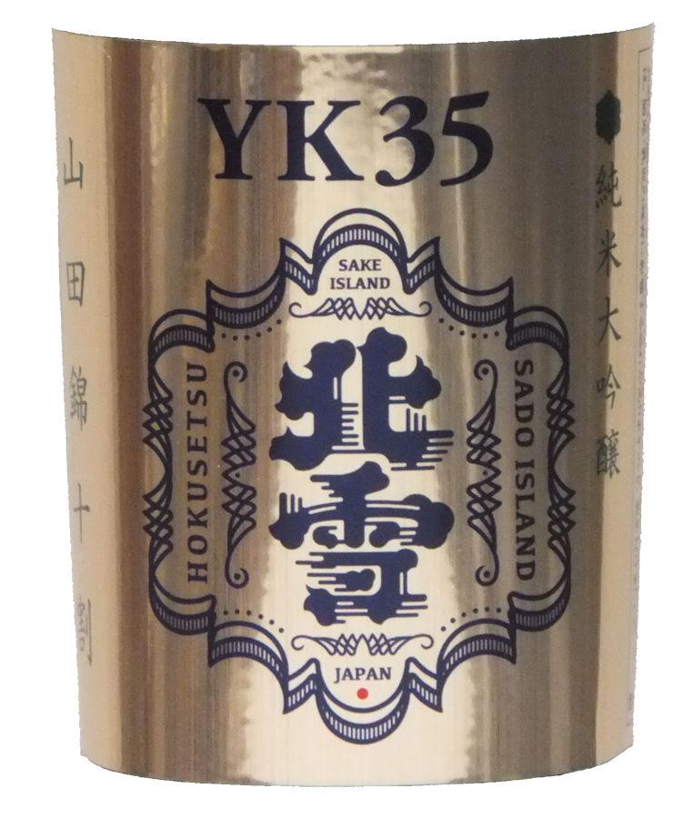 2020YK35純大吟遠心分離01ラベル.jpg