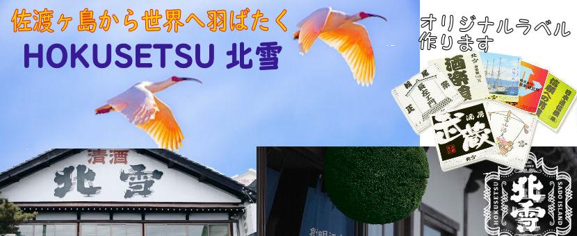 2021表紙北雪酒造01.jpg