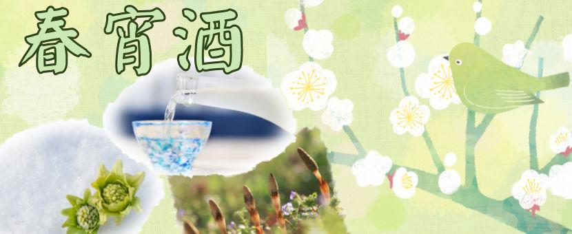 2021表紙3月春宵酒.jpg