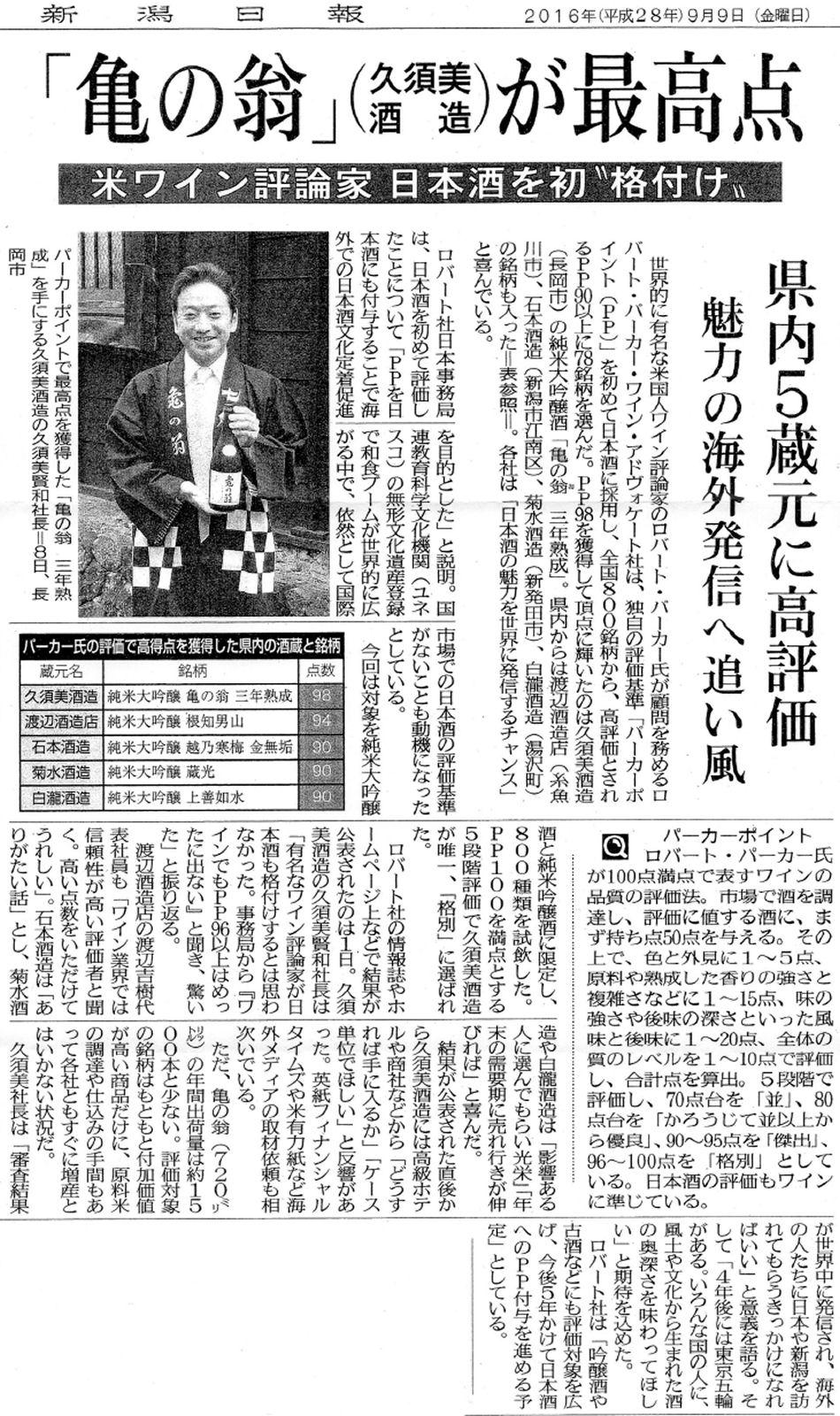 H28ロバートパーカー記事.jpg