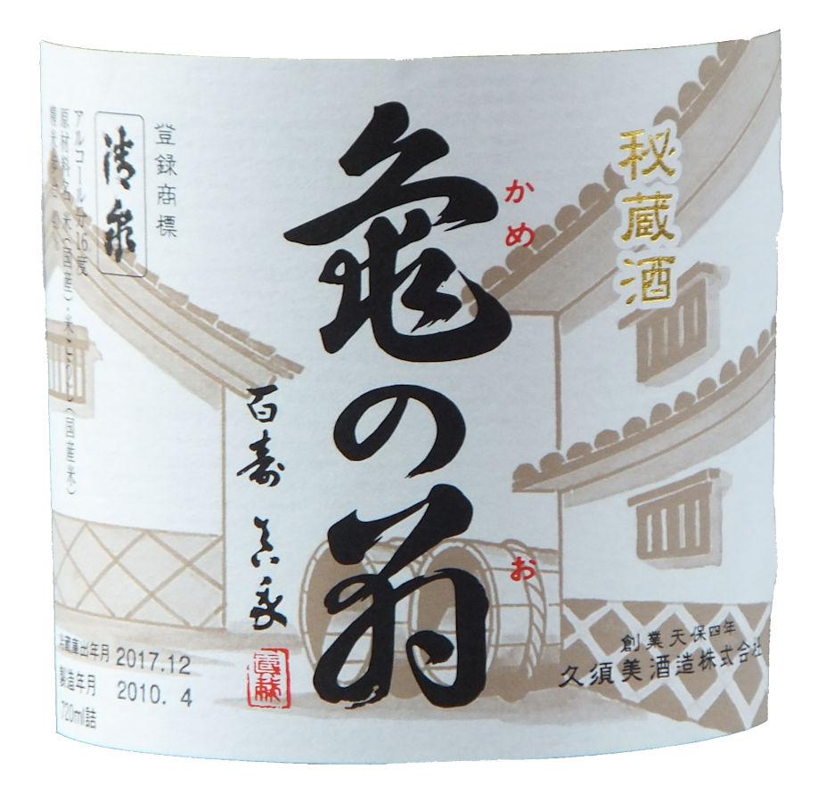 H30亀の翁秘蔵酒ラベル.jpg