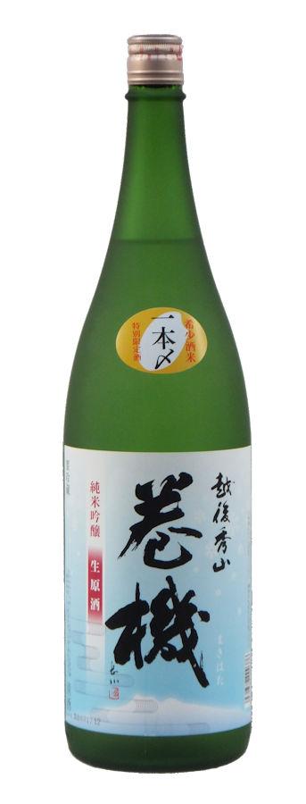 H30巻機生原酒01waku.jpg
