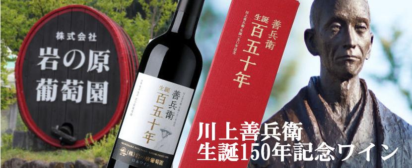 H30表紙川上善兵衛生誕150年記念ワイン.jpg