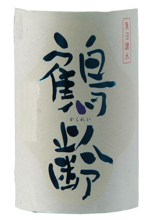 H30鶴齢純米吟醸ラベル02.jpg