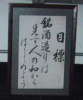 kirinzanmeisyu02.jpg