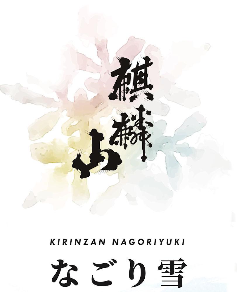 kirinzan0014