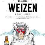 craft-beer-set-0001