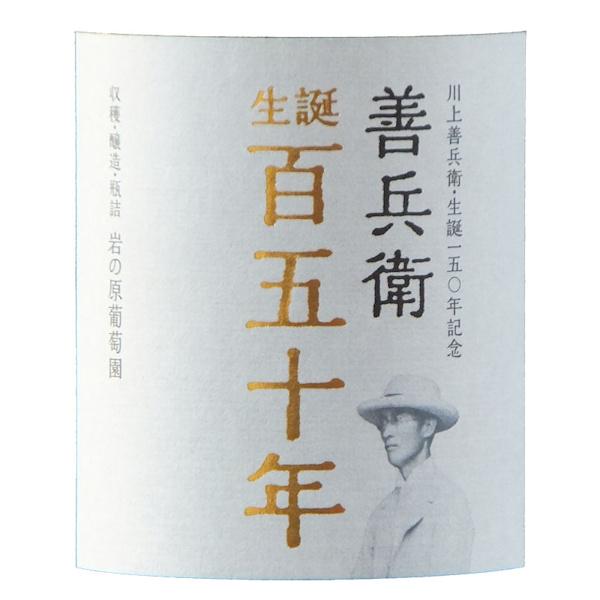 zenbei-kawakami-150th-anniversary-wine